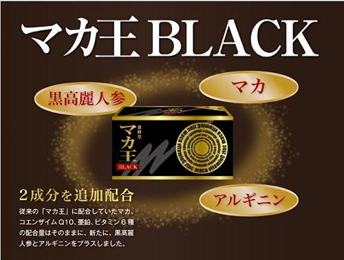 マカ王BLACK成分