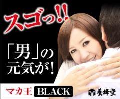 マカ王BLACK